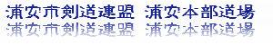 浦安市剣道連盟 浦安本部道場